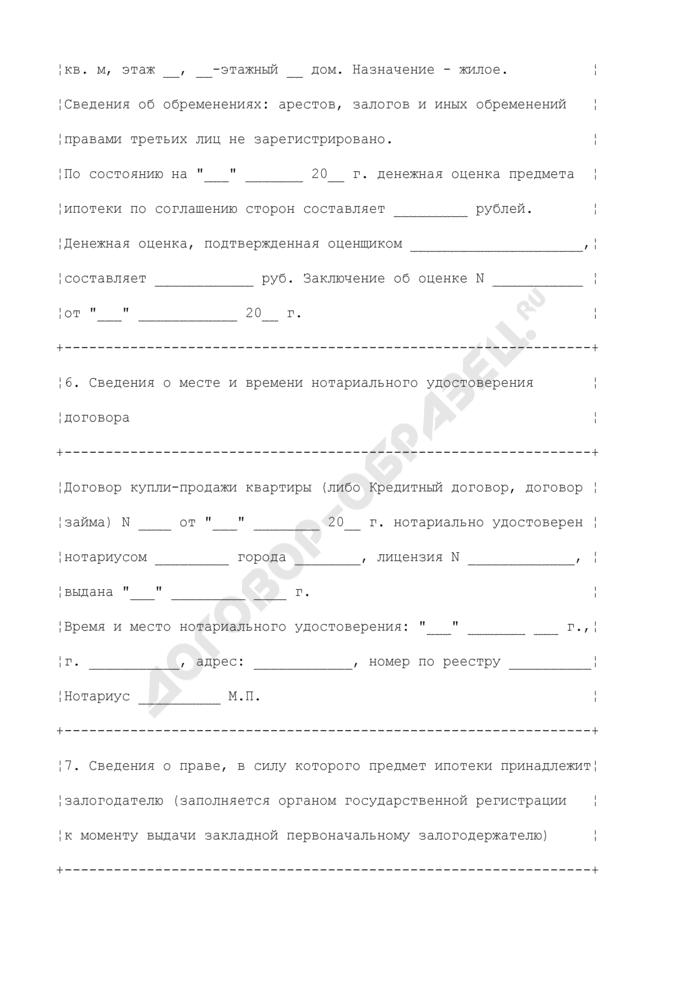 Форма закладной, удостоверяющей права залогодержателя на предмет ипотеки (подписывается должником или залогодателем-должником (если это одно лицо) и залогодателем). Страница 3