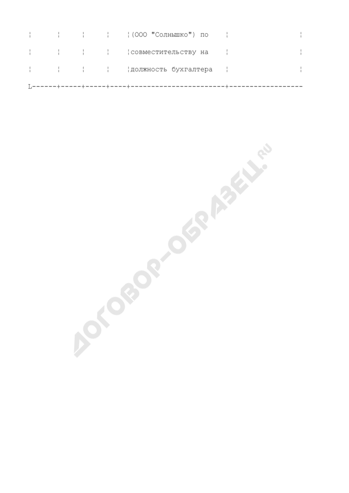 Форма записи в трудовой книжке о работе работника по совместительству (пример). Страница 2