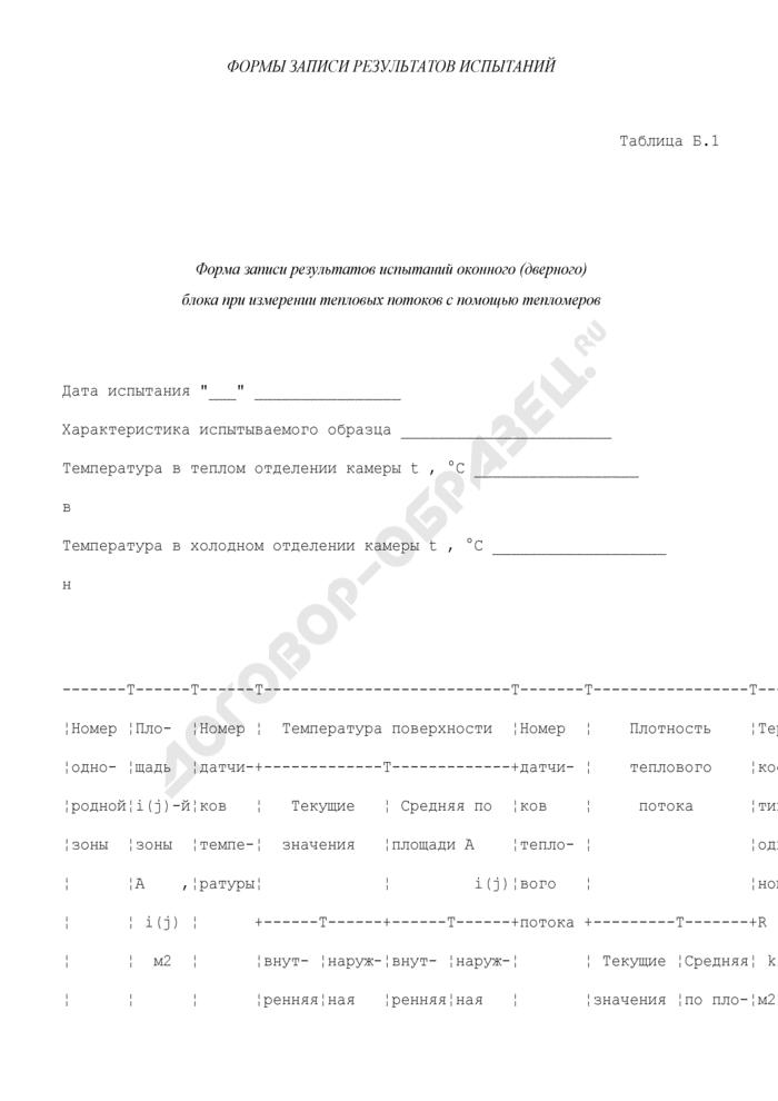 Форма записи результатов испытаний оконного (дверного) блока при измерении тепловых потоков с помощью тепломеров (рекомендуемая). Страница 1