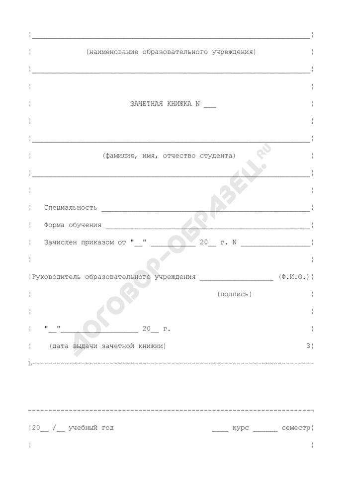 Форма зачетной книжки студента образовательного учреждения среднего профессионального образования. Страница 3