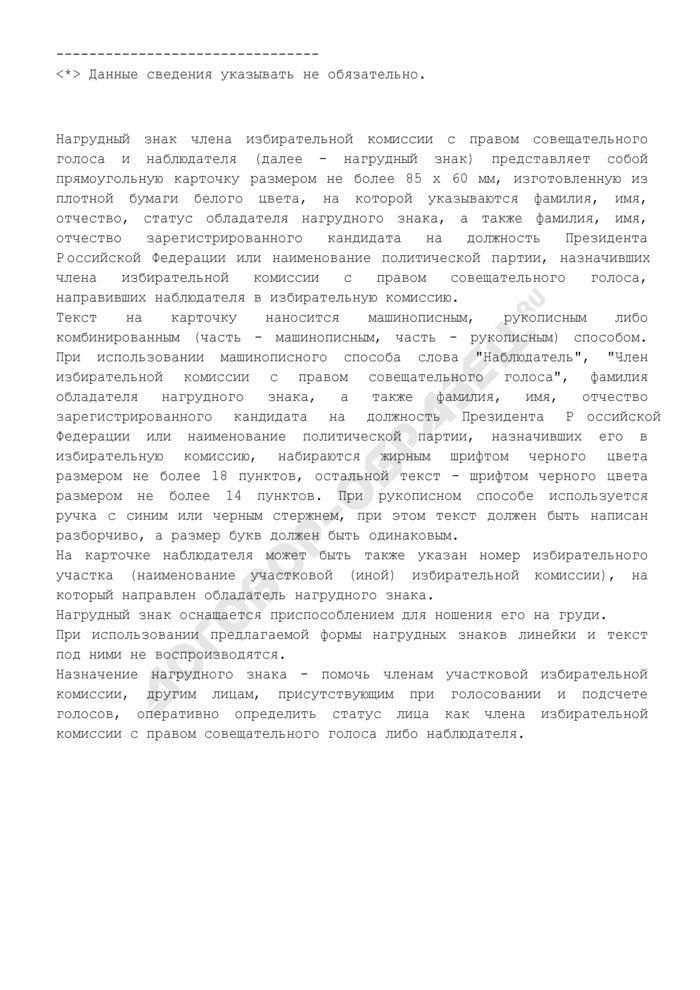 Форма и описание нагрудных знаков членов избирательных комиссий с правом совещательного голоса и наблюдателей, присутствующих при голосовании и подсчете голосов избирателей в участковых избирательных комиссиях при проведении выборов Президента Российской Федерации. Страница 2