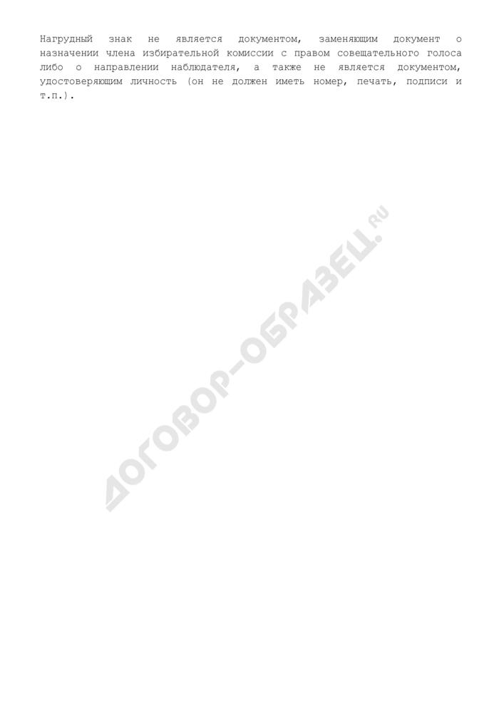 Форма и описание нагрудных знаков членов избирательных комиссий с правом совещательного голоса и наблюдателей, присутствующих при голосовании и подсчете голосов избирателей в участковых избирательных комиссиях при проведении выборов Президента Российской Федерации. Страница 3