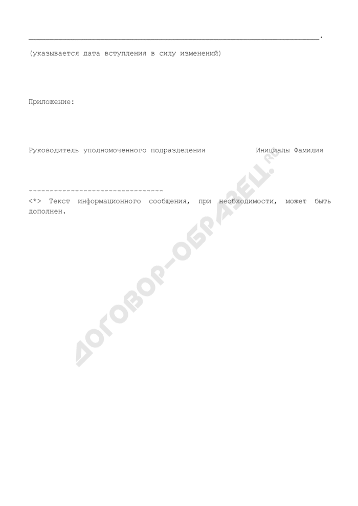 Форма информационного письма уполномоченного подразделения Банка России. Страница 2