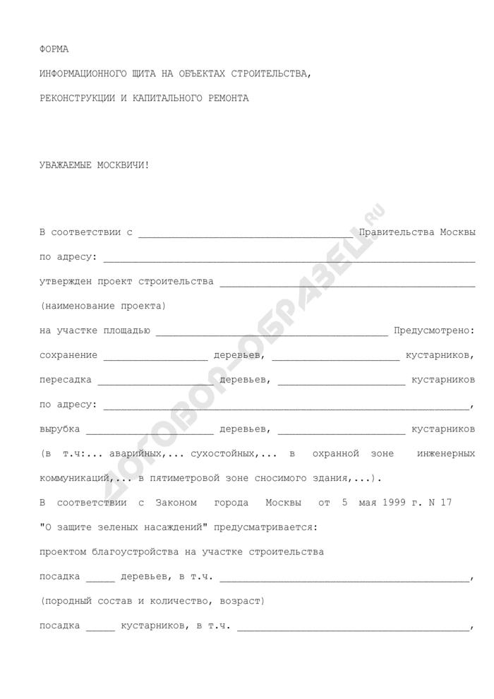 Форма информационного щита на объектах строительства, реконструкции и капитального ремонта города москвы. Страница 1