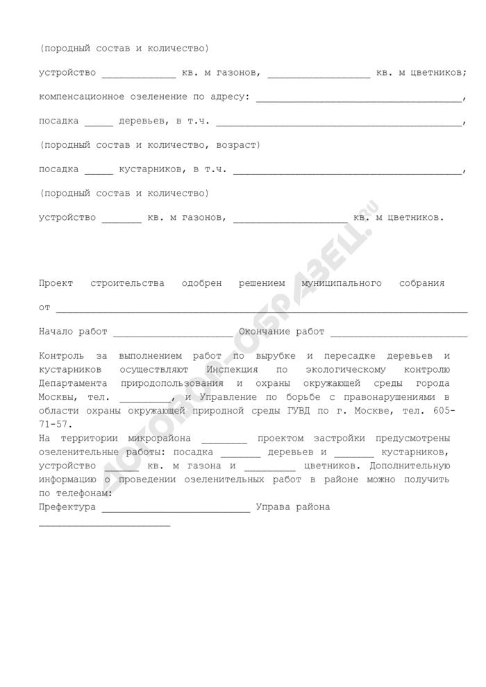 Форма информационного щита на объектах строительства, реконструкции и капитального ремонта города москвы. Страница 2