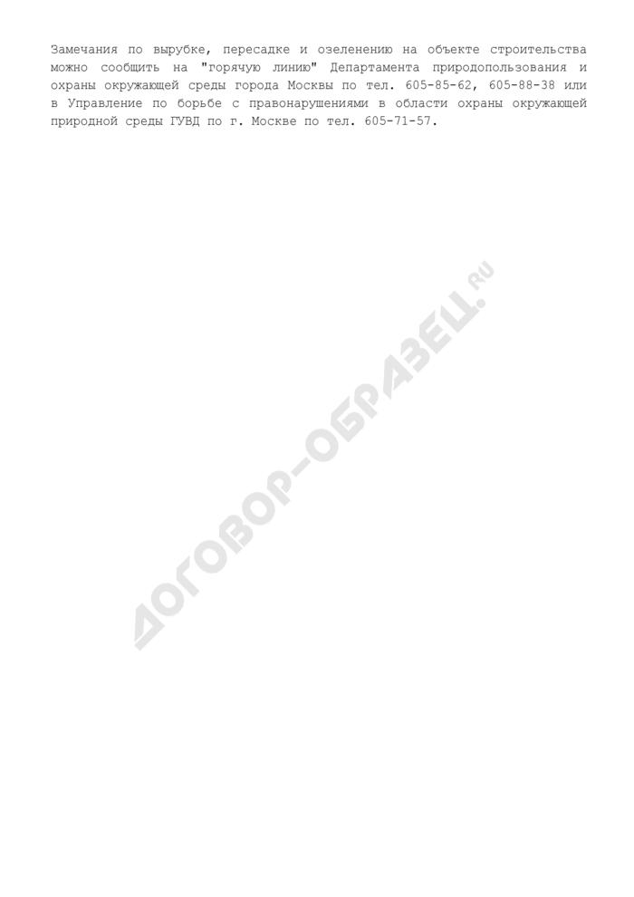 Форма информационного щита на объектах строительства, реконструкции и капитального ремонта города москвы. Страница 3