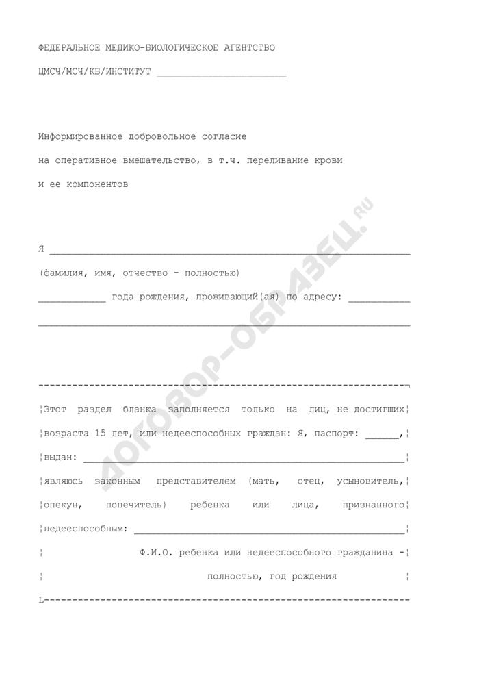 Форма информированного добровольного согласия на оперативное вмешательство, в т.ч. переливание крови и ее компонентов. Страница 1