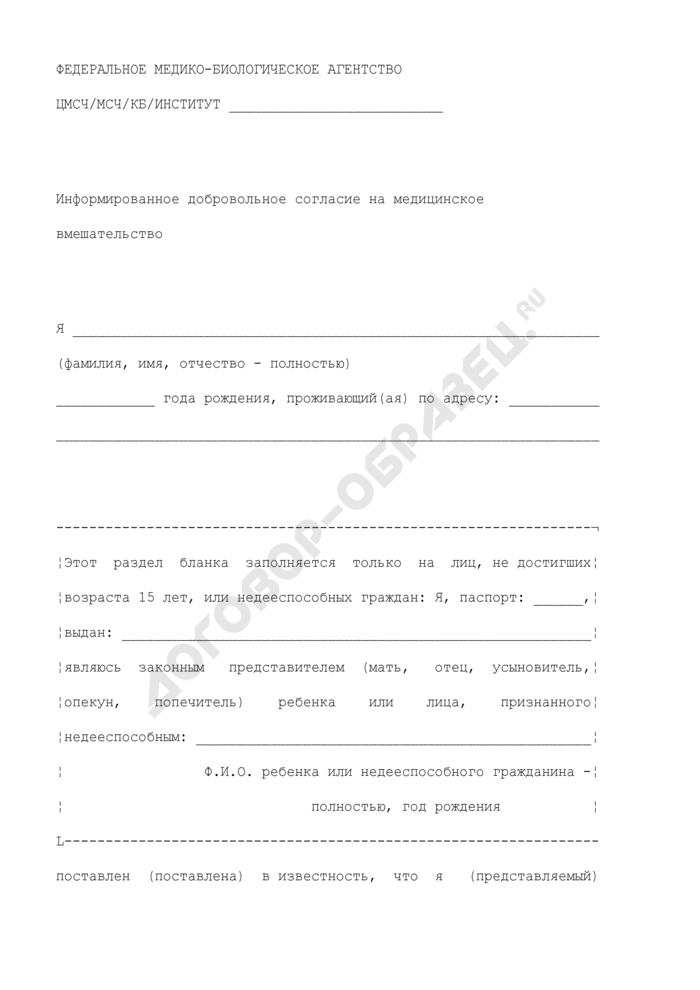 Форма информированного добровольного согласия на медицинское вмешательство. Страница 1