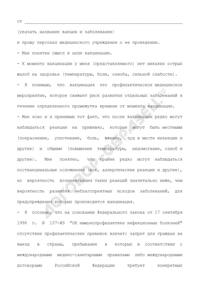 Форма информированного добровольного согласия на вакцинацию. Страница 2