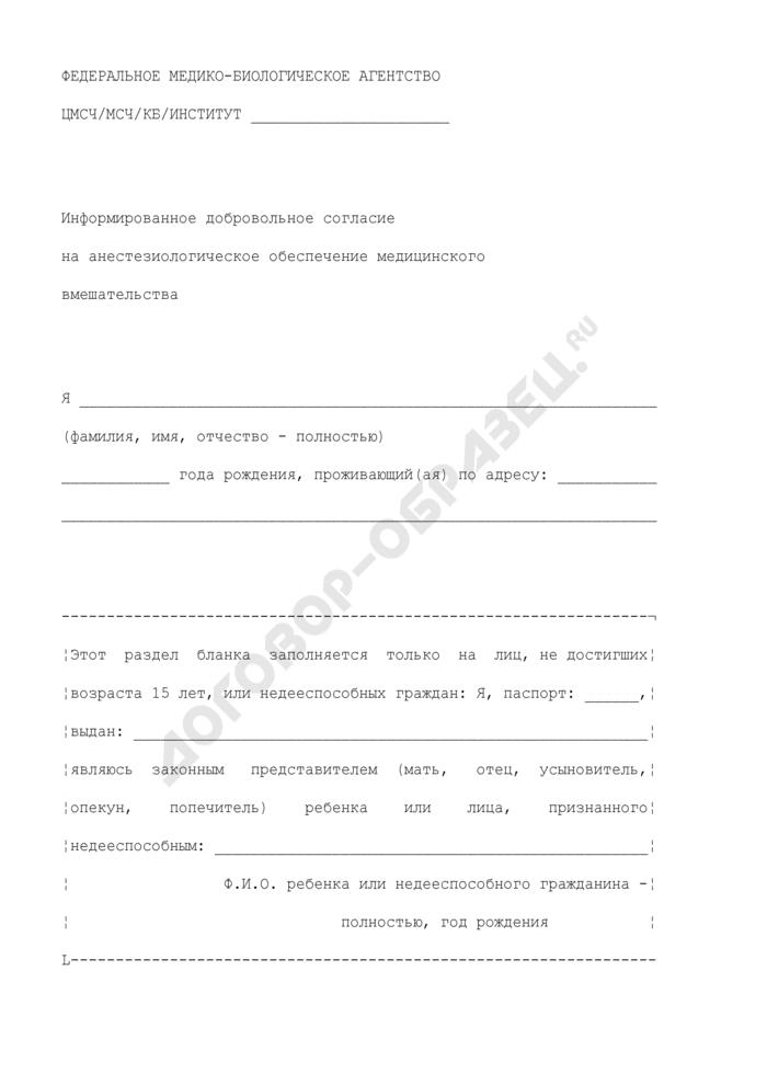 Форма информированного добровольного согласия на анестезиологическое обеспечение медицинского вмешательства. Страница 1