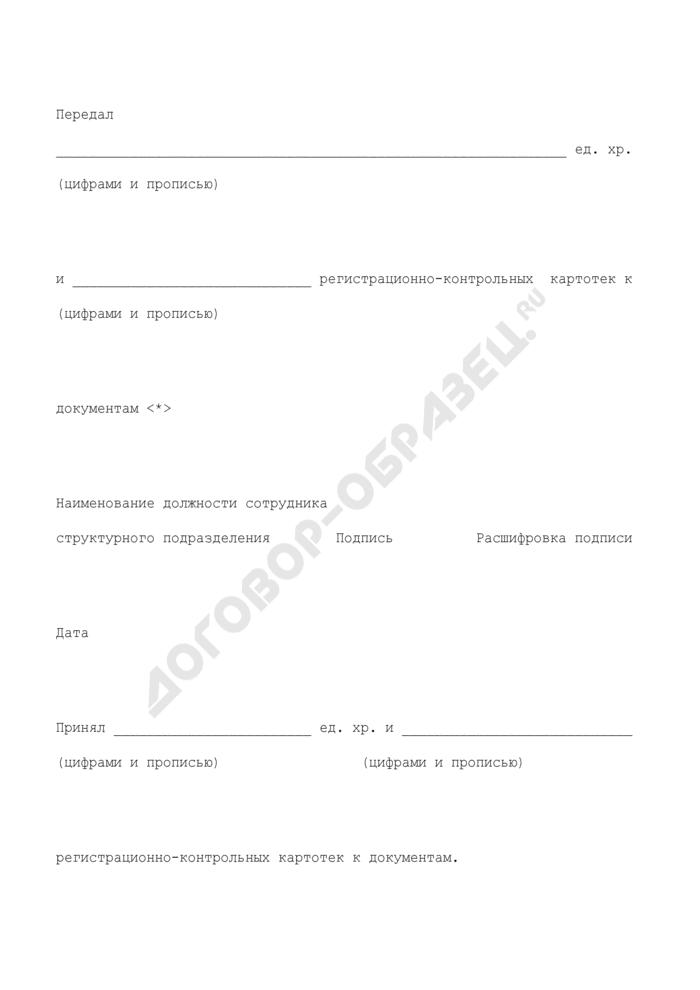 Форма итоговой записи и заверительной надписи. Страница 1