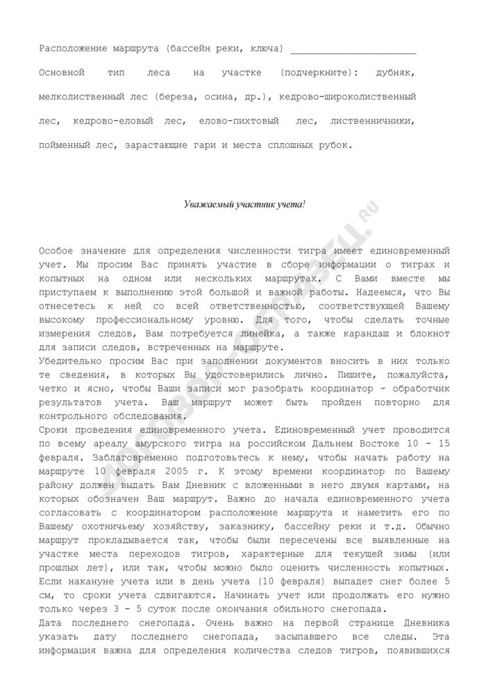 Единовременный учет амурского тигра в России. Страница 2