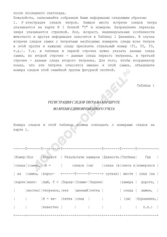 Единовременный учет амурского тигра в России. Страница 3