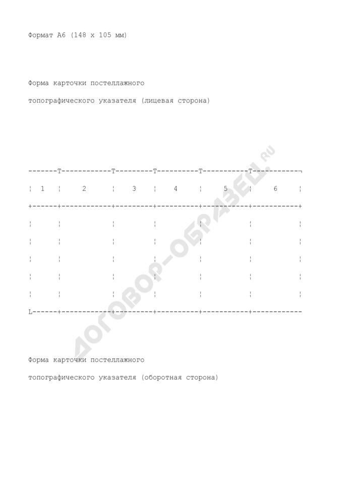 Форма карточки постеллажного топографического указателя в хранилищах документов таможенного органа. Страница 2