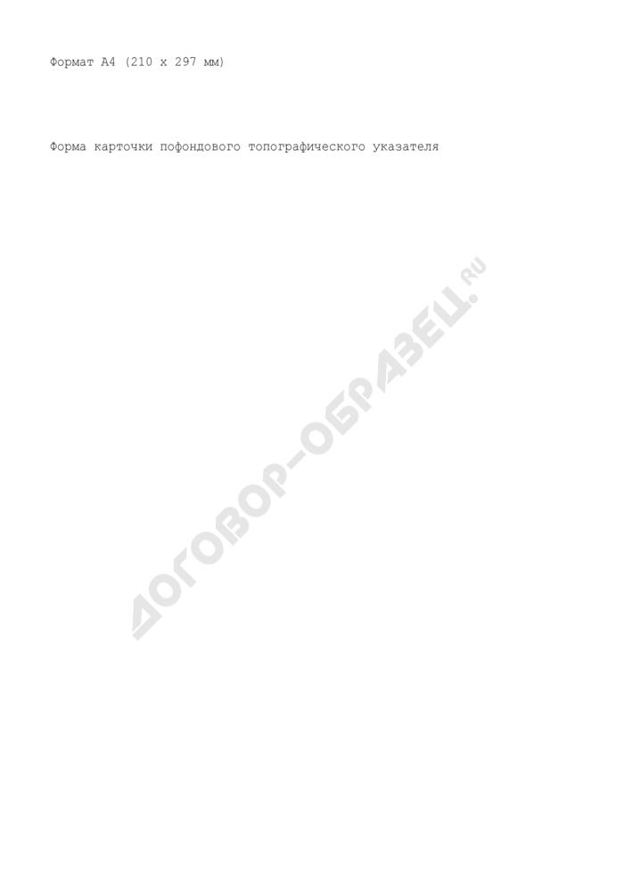 Форма карточки пофондового топографического указателя в фондах документов таможенного органа. Страница 2