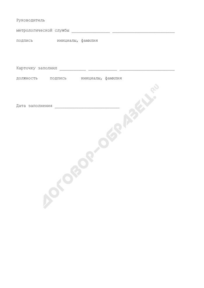 Форма карточки учета средств измерений, находящихся в эксплуатации на энергопредприятиях электроэнергетики (рекомендуемая). Страница 3