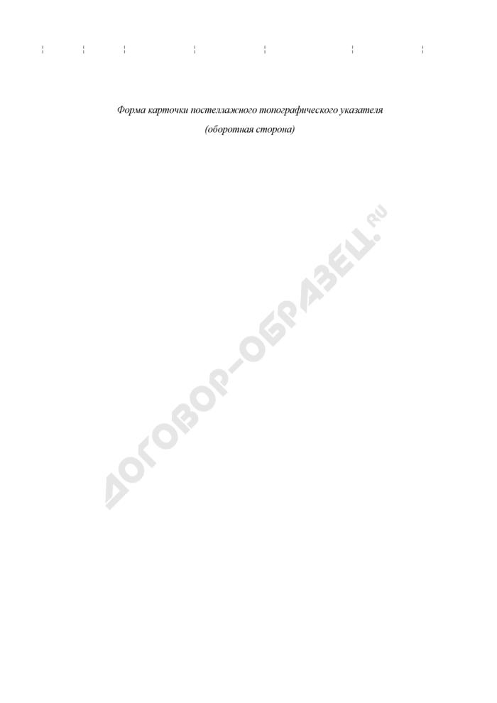 Форма карточки постеллажного топографического указателя в архивном фонде Российской Федерации, государственных и муниципальных архивах, музеях и библиотеках, организациях Российской академии наук. Страница 2