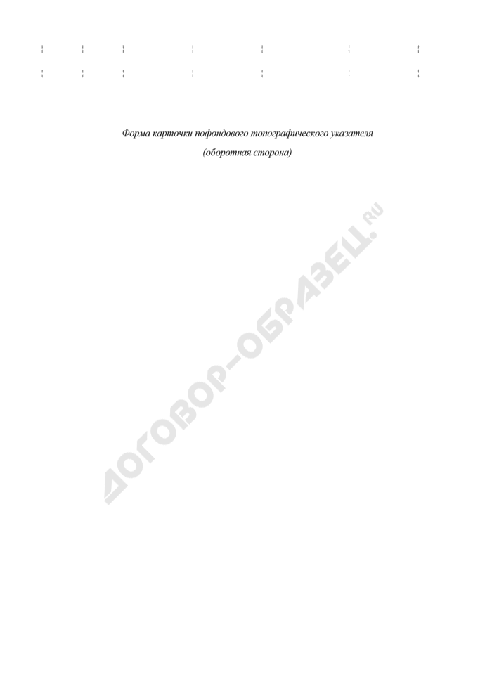 Форма карточки пофондового топографического указателя в архивном Фонде Российской Федерации, государственных и муниципальных архивах, музеях и библиотеках, организациях Российской академии наук. Страница 2