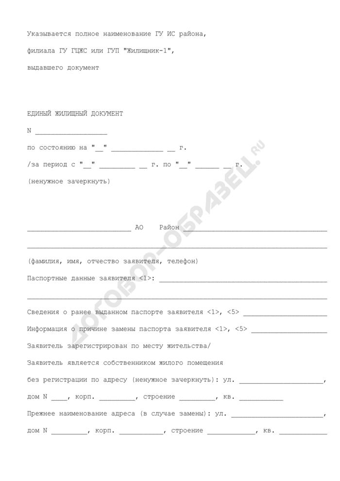 """Единый жилищный документ в режиме """"одного окна. Страница 1"""