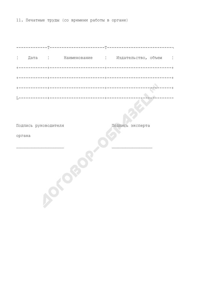 Форма квалификационной карточки эксперта системы экспертизы промышленной безопасности. Страница 3