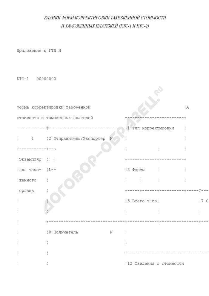 Форма корректировки таможенной стоимости и таможенных платежей. Форма N КТС-1. Страница 1