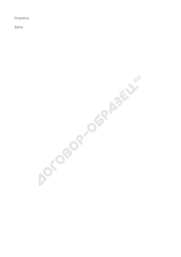 Форма листа записи предложений и замечаний по обсуждаемому проекту участвующих в собрании участников публичных слушаний при осуществлении градостроительной деятельности в городе Москве. Страница 2