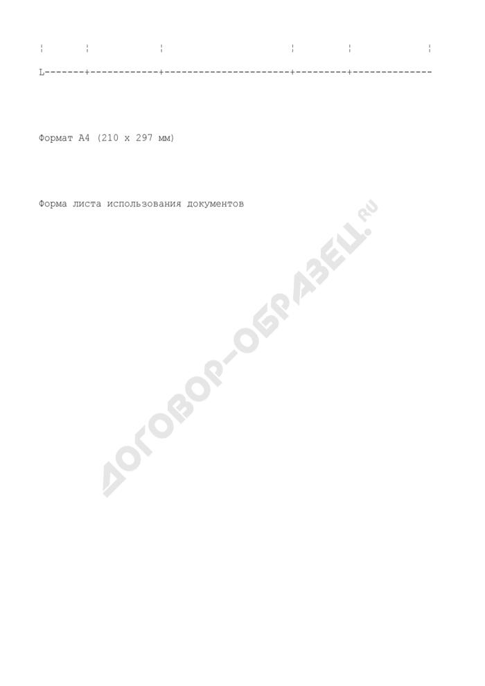 Форма листа использования документов (дел), выдаваемых из хранилища таможенного органа. Страница 2