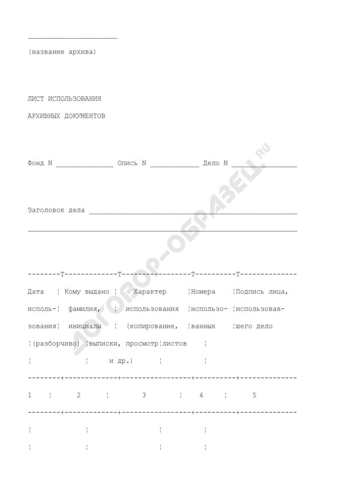 Форма листа использования документов при организации хранения, комплектования, учета и использования документов архивного фонда Российской Федерации и других архивных документов в государственных и муниципальных архивах, музеях и библиотеках, организациях Российской академии наук. Страница 1