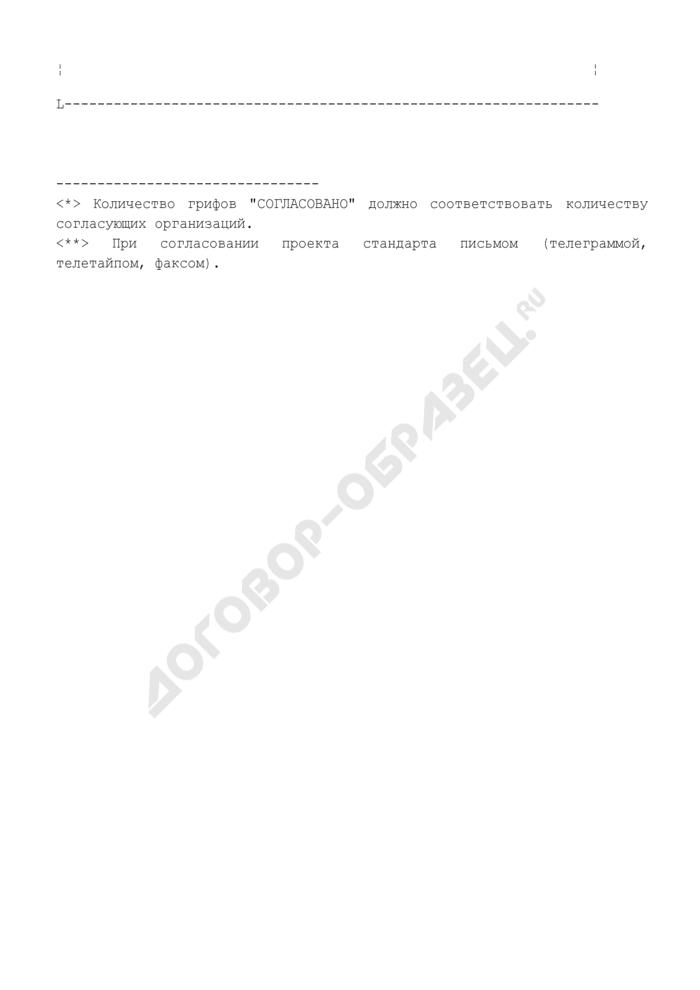 Форма листа согласования проекта стандарта. Страница 2