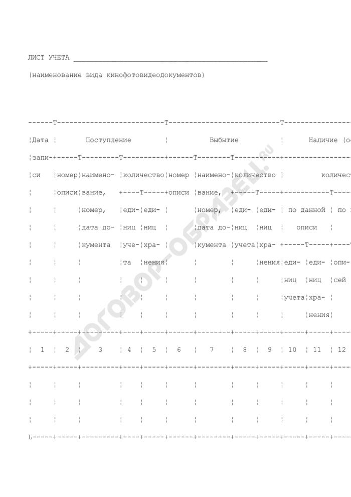 Форма листа учета аудиовизуальных (кинофотовидео) документов в архивном фонде Российской Федерации, государственных и муниципальных архивах, музеях и библиотеках, организациях Российской академии наук. Страница 1