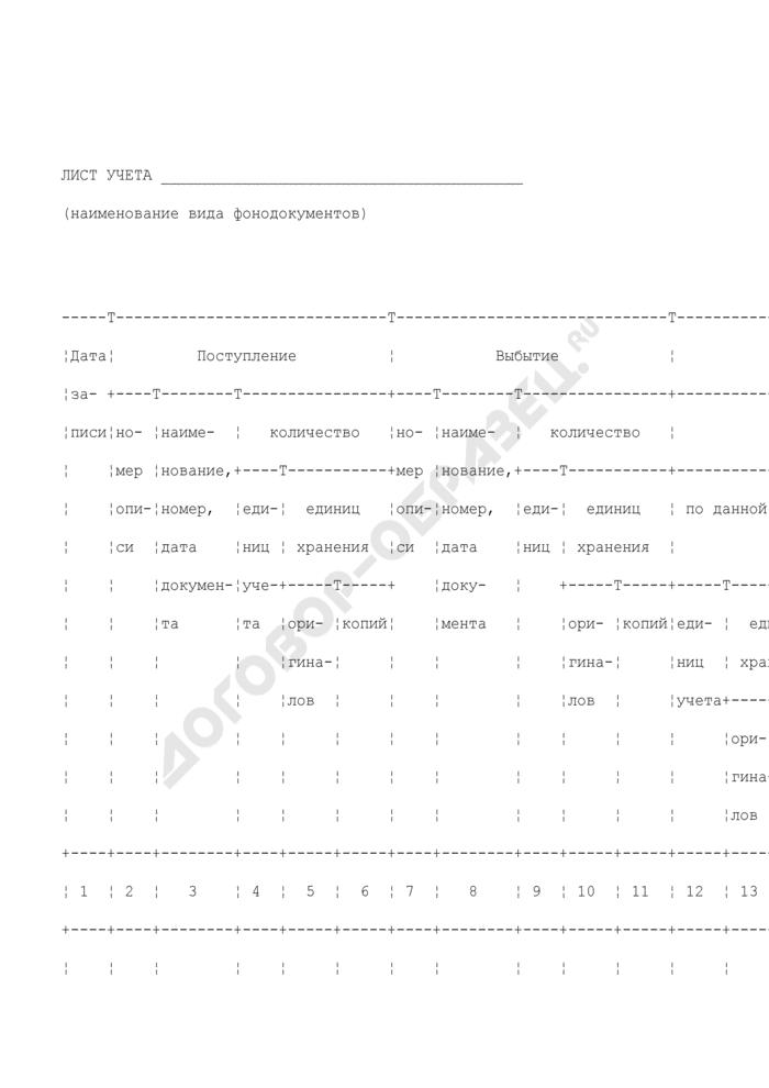 Форма листа учета аудиовизуальных фонодокументов в архивном фонде Российской Федерации, государственных и муниципальных архивах, музеях и библиотеках, организациях Российской академии наук. Страница 1