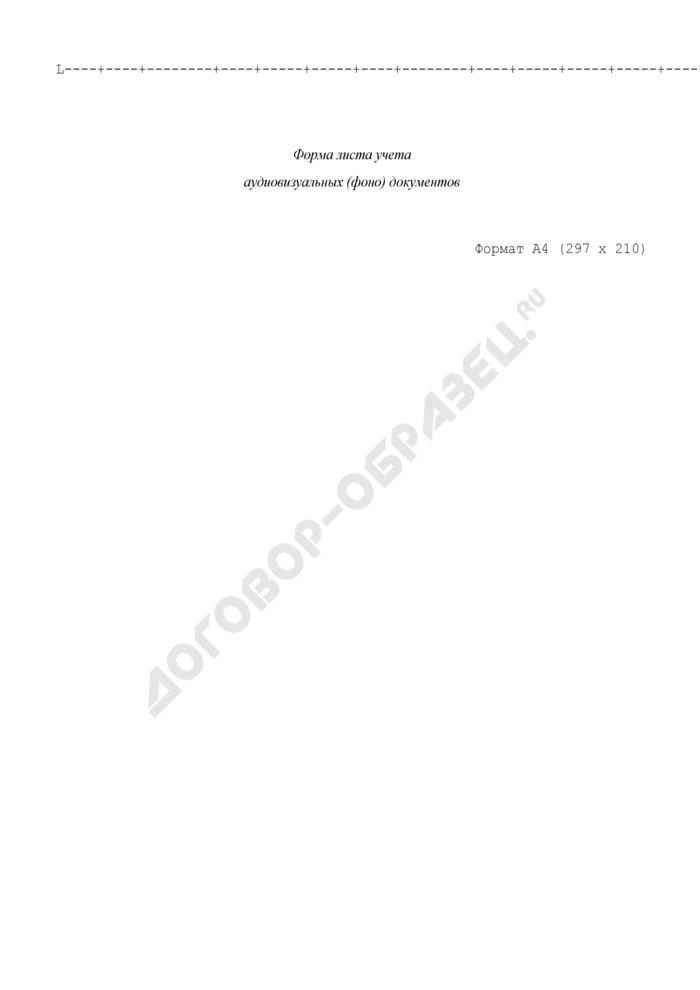 Форма листа учета аудиовизуальных фонодокументов в архивном фонде Российской Федерации, государственных и муниципальных архивах, музеях и библиотеках, организациях Российской академии наук. Страница 2