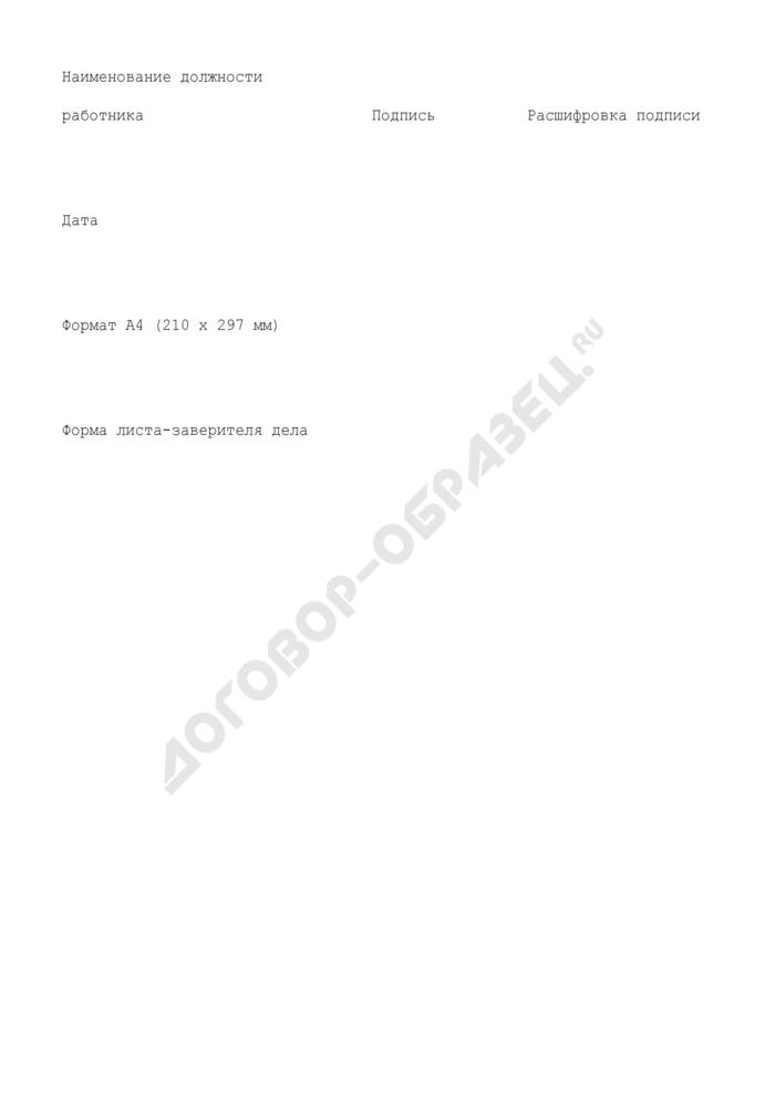Форма листа-заверителя дела для учета количества листов в деле. Страница 2