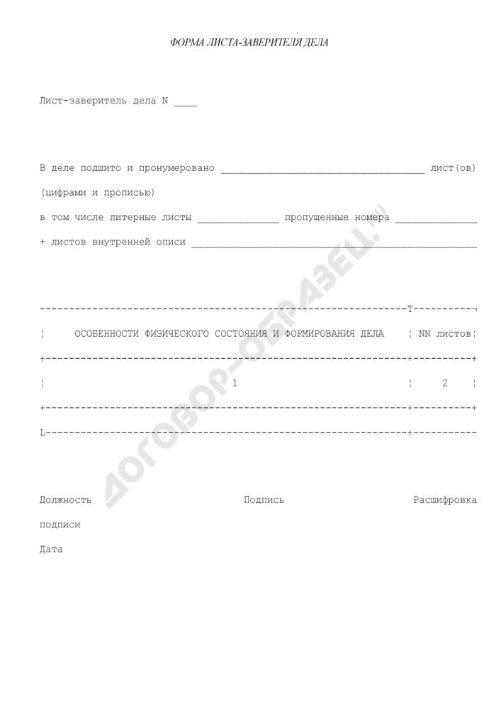 Форма листа-заверителя дела в центральном аппарате Министерства информационных технологий и связи Российской Федерации. Страница 1