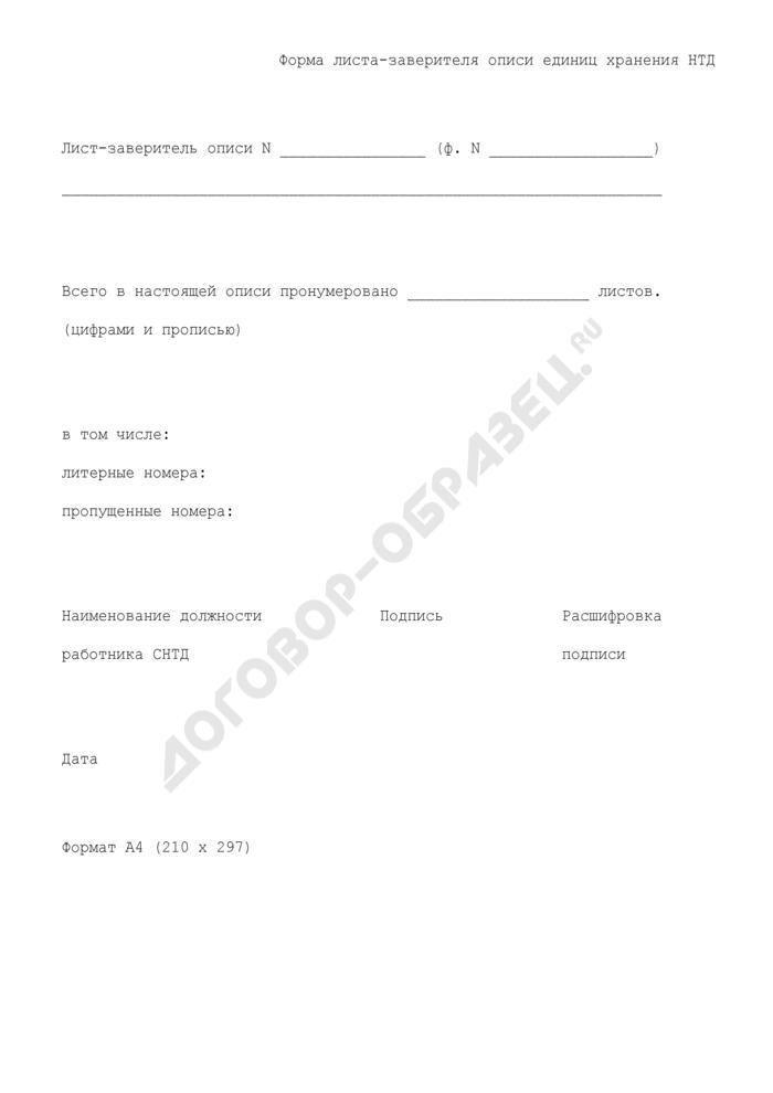 Форма листа-заверителя описи единиц хранения научно-технической документации. Страница 1