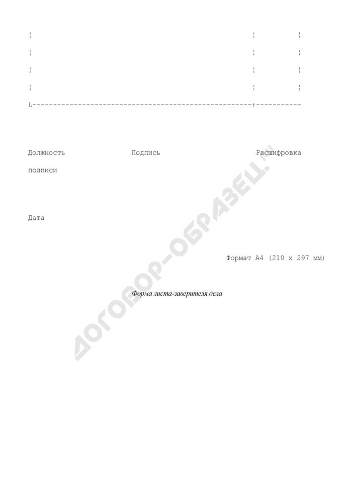 Форма листа-заверителя дела. Страница 2
