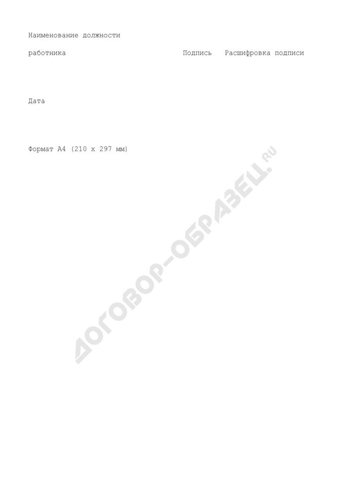 Форма листа-заверителя дела Федеральной службы по экологическому, технологическому и атомному надзору. Страница 2