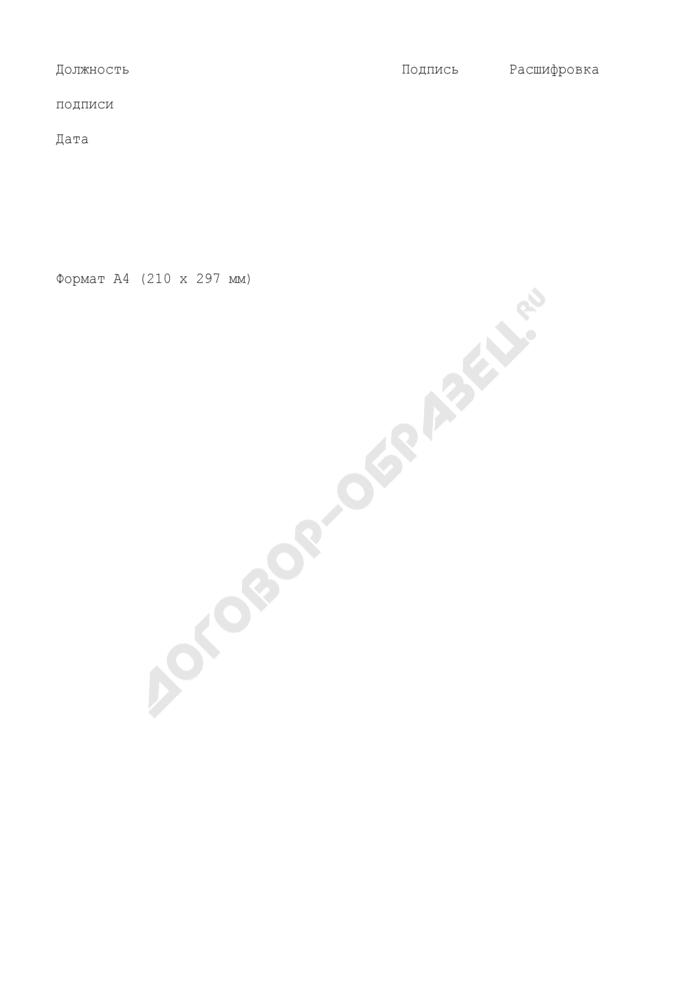 Форма листа-заверителя дела Федерального казначейства. Страница 2