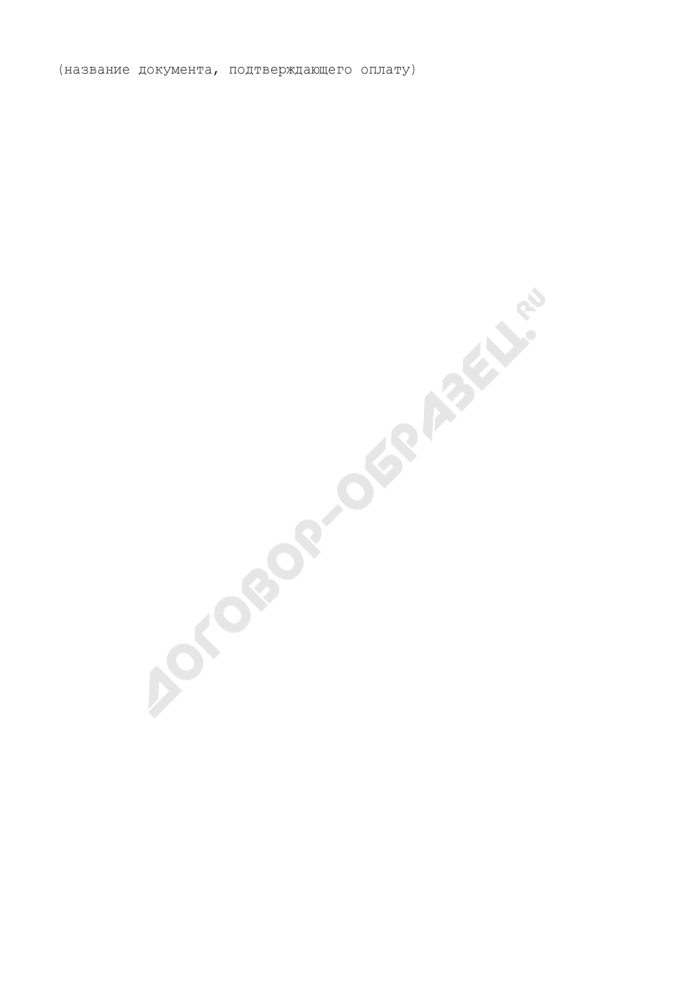 Форма лицензии на право проведения лотереи на территории Московской области. Страница 2