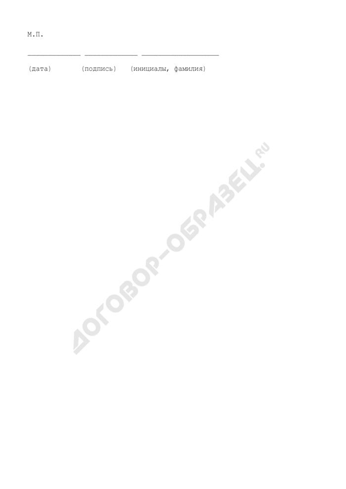 Форма лицензии на применение знака соответствия системы сертификации. Страница 3
