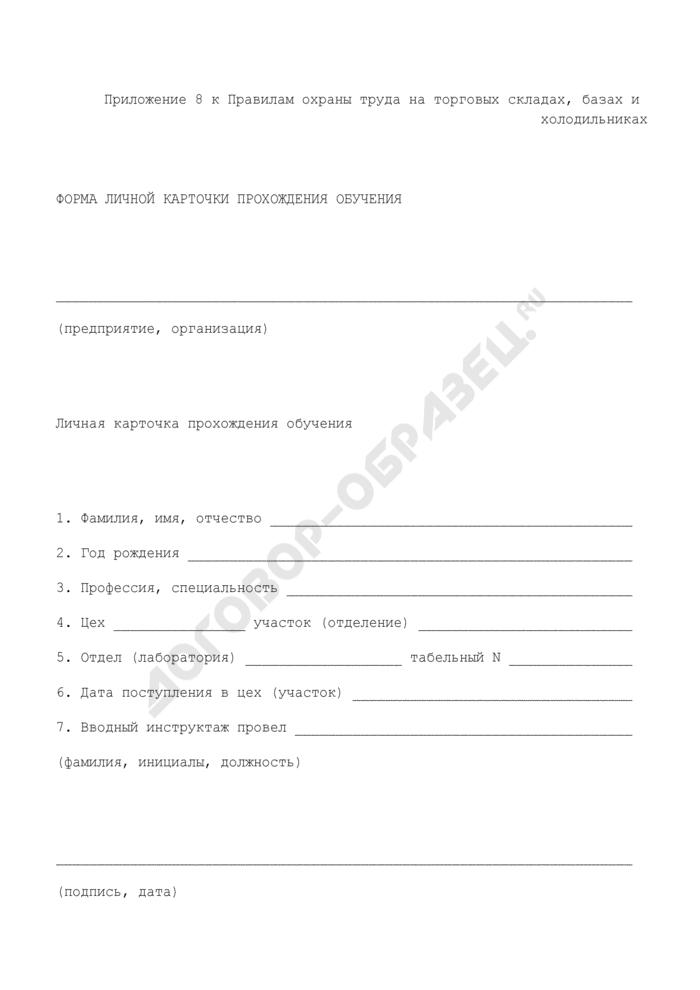 Форма личной карточки прохождения обучения работника торгового склада, базы и холодильника. Страница 1