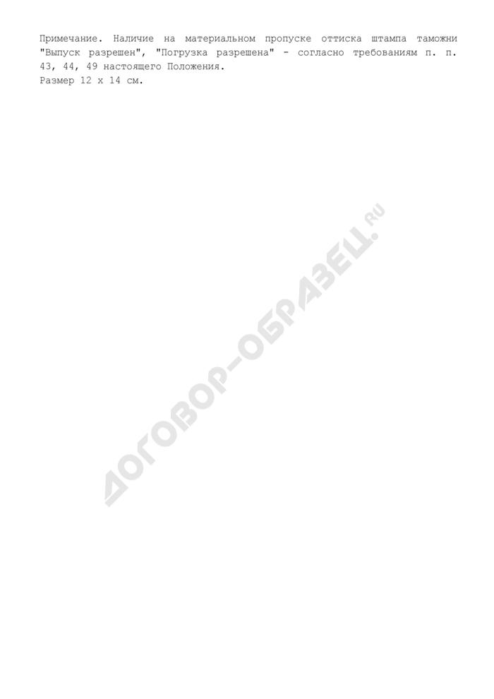 Форма материального пропуска на промышленных предприятиях и других объектах Министерства морского флота СССР. Страница 3