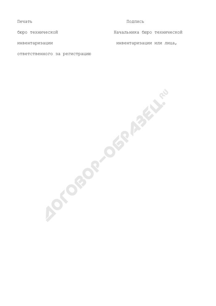 Форма надписи (штампа) на правоустанавливающем документе и копии с него при первичной регистрации. Страница 2