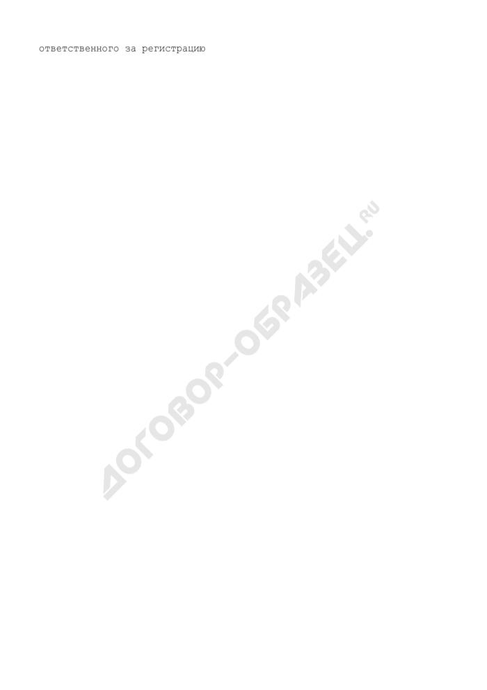 Форма надписи (штампа) на соглашении (копии) о порядке пользования обособленными помещениями жилого дома. Страница 2
