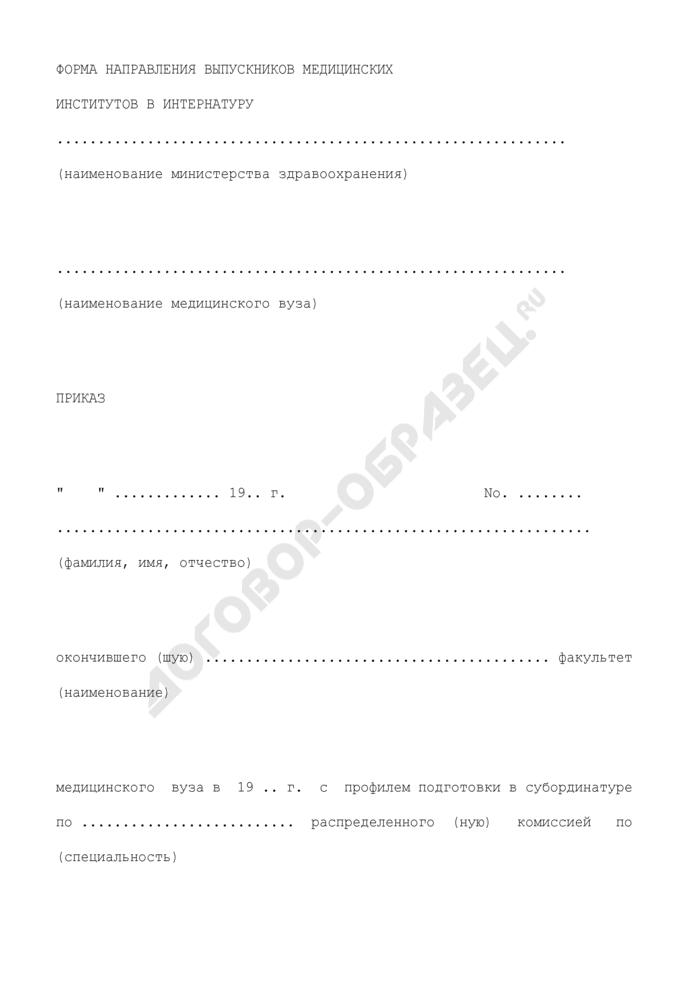 Форма направления выпускников медицинских институтов в интернатуру. Страница 1
