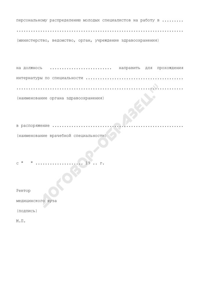 Форма направления выпускников медицинских институтов в интернатуру. Страница 2