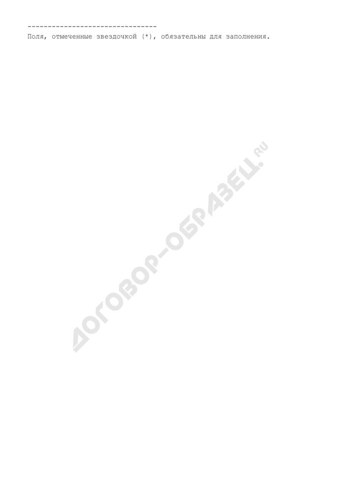 Жалоба на действия (бездействие) должностного лица Федеральной антимонопольной службы России по исполнению государственной функции по осуществлению контроля за деятельностью администратора торговой системы оптового рынка электрической энергии (мощности) (образец). Страница 3