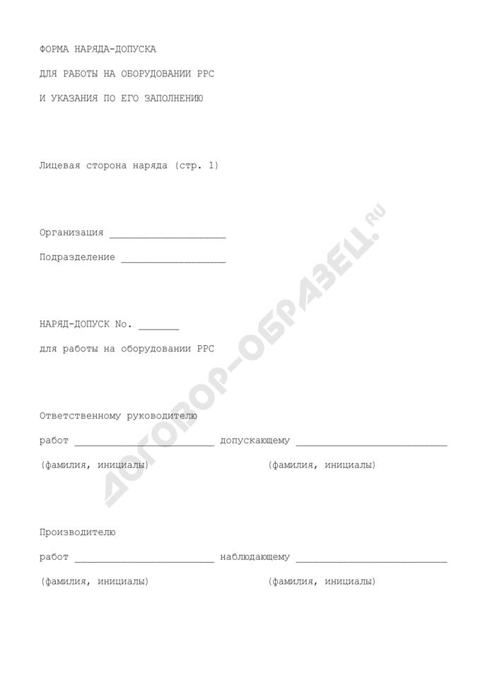 Форма наряда-допуска для работы на оборудовании радиорелейных станций (РРС). Страница 1