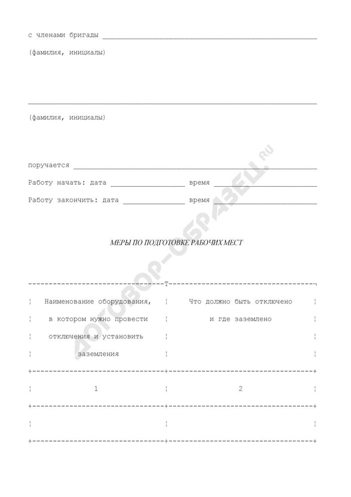Форма наряда-допуска для работы на оборудовании радиорелейных станций (РРС). Страница 2