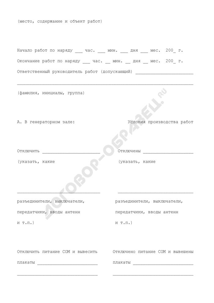 Форма наряда-допуска на производство работ на антенно-мачтовых и фидерных сооружениях. Страница 2